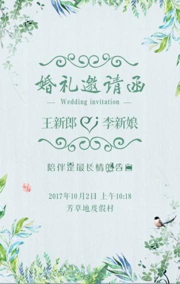 绿色清新浪漫森系小清新婚礼邀请函H5
