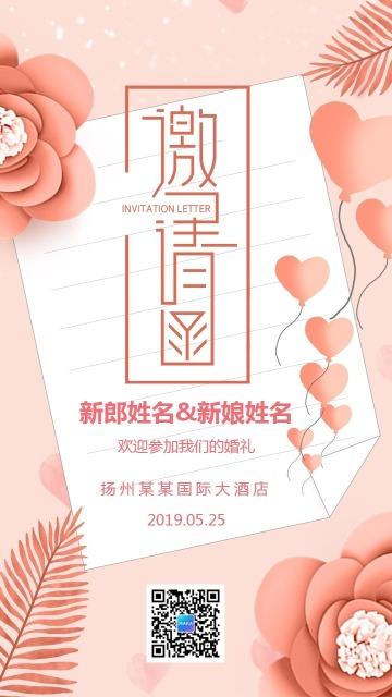 粉色简约唯美婚礼婚宴邀请函海报