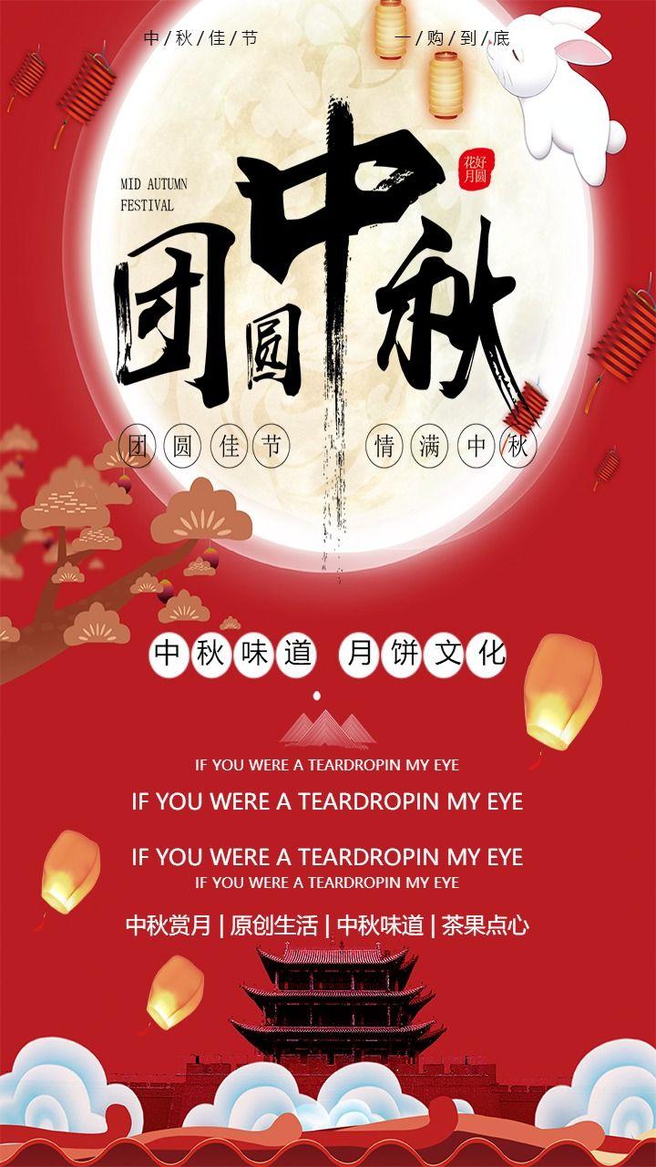中国风红色中秋佳节店铺促销活动