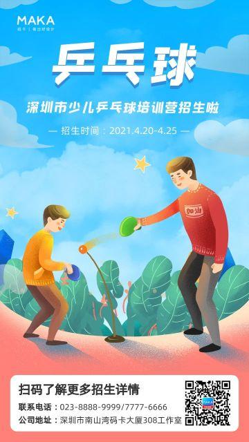 蓝色简约插画风格乒乓球招生宣传海报