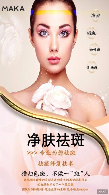 祛痘祛斑美容海报
