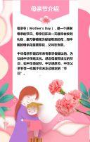 母亲节粉色系微商零售产品促销宣传H5