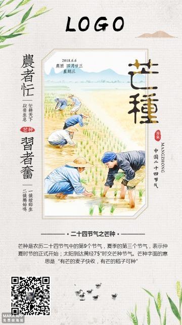 芒种节气公司品牌宣传推广海报