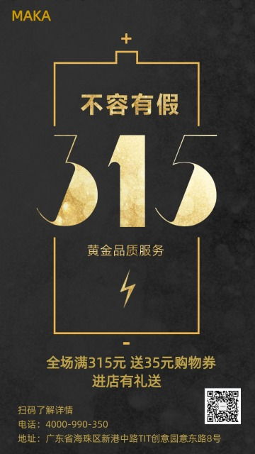 诚信315消费者权益保护日促销活动宣传社会名片模版