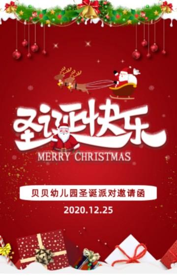 红色大气高端卡通圣诞节派对幼儿园亲子活动学校晚会平安夜邀请函企业个人祝福贺卡H5