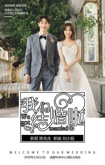 现代简约婚礼请柬结婚请帖邀请函H5模板