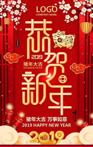 高端大气2019春节祝福贺卡企业新年新春祝福贺卡