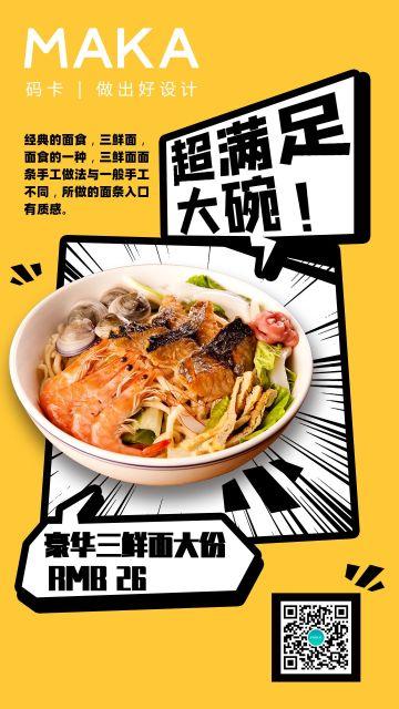 漫画风格菜品宣传海报