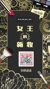 时尚黑金彩妆电商微商新品活动促销海报