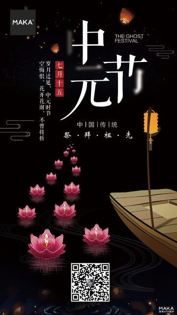 中元节河灯祈福祭拜主先黑色深沉背景简约大气