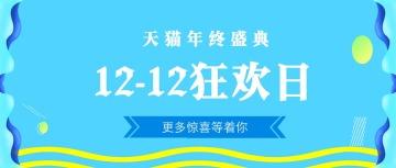 蓝色简约天猫淘宝双十二购物狂欢节公众号封面大图