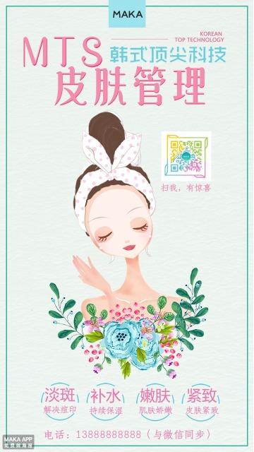 美容皮肤管理护肤促销海报