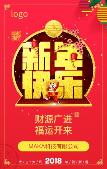 2018新年快乐红色喜庆吉祥祝福贺卡