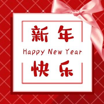 春节新年快乐微信公众号小图封面