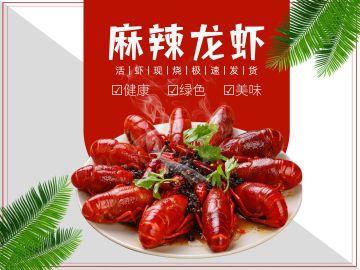 简约红色餐饮美食麻辣龙虾宣传促销美团主图