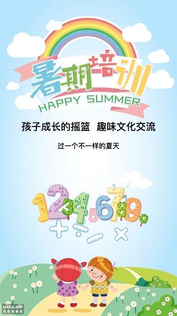 小孩暑期培训·辅导班招生海报  趣味培训