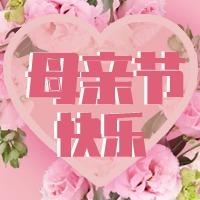 粉色简约花底母亲节快乐公众号小图