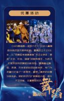 蓝色舞蹈培训班通用招生宣传H5