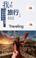 简约浪漫的旅行游记旅游宣传H5