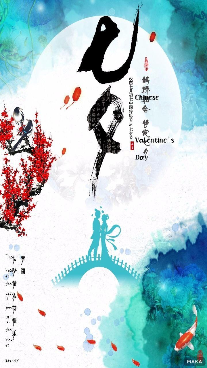 七夕节日祝福海报