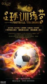 足球训练营招生培训宣传通用海报(三颜色设计)