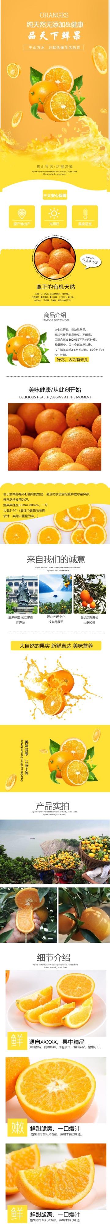 清新简约百货零售生鲜水果脐橙橙子促销电商详情页