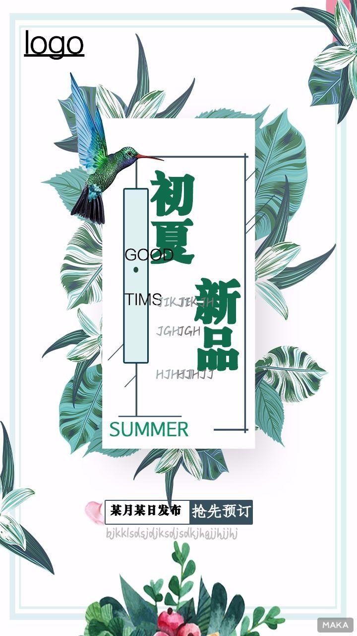 清新新品发布宣传海报