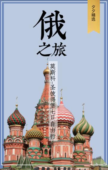 俄罗斯旅游定制模版