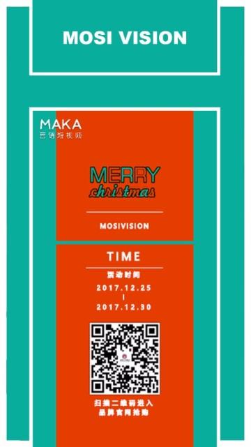 圣诞节服装品牌新品宣传造势模板/10