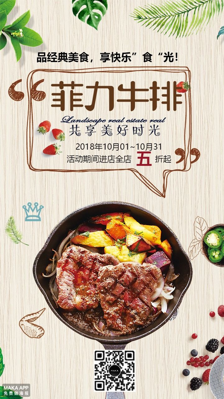 菲力牛排西餐厅宣传促销海报