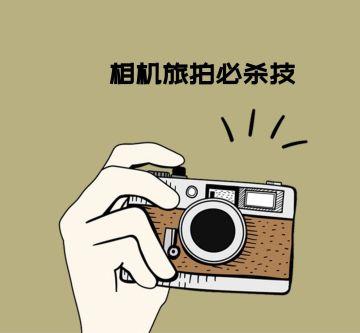 棕色简约相机旅拍必杀技微信朋友圈