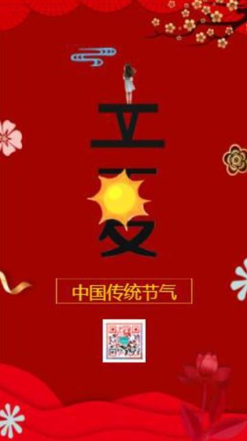 喜庆红色简约大气中国传统二十四节气之立夏知识普及宣传视频