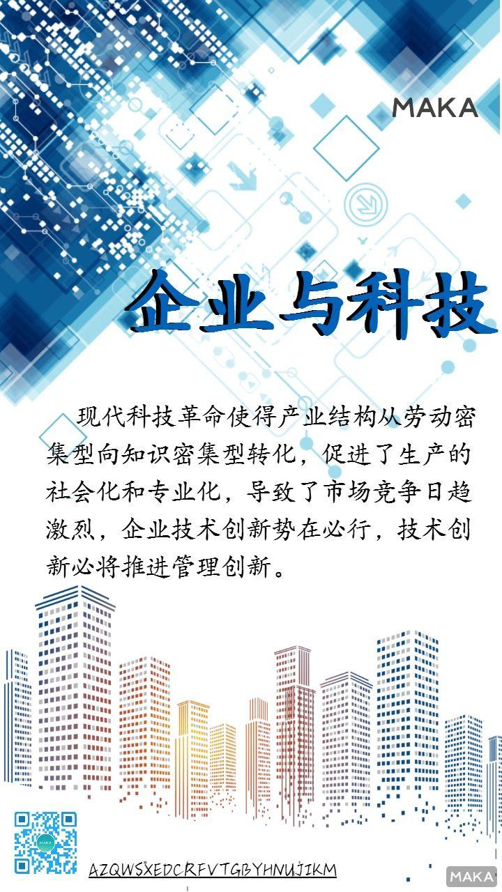 企业网络宣传海报