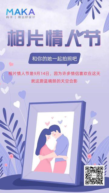 紫色唯美相片情人节祝福宣传海报