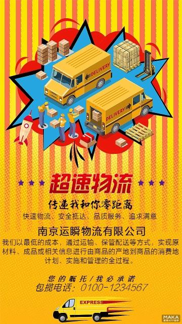 托运物流运输快递行业公司宣传优惠活动手机推广