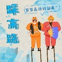 元宵节习俗系列微信公众号次图——踩高跷