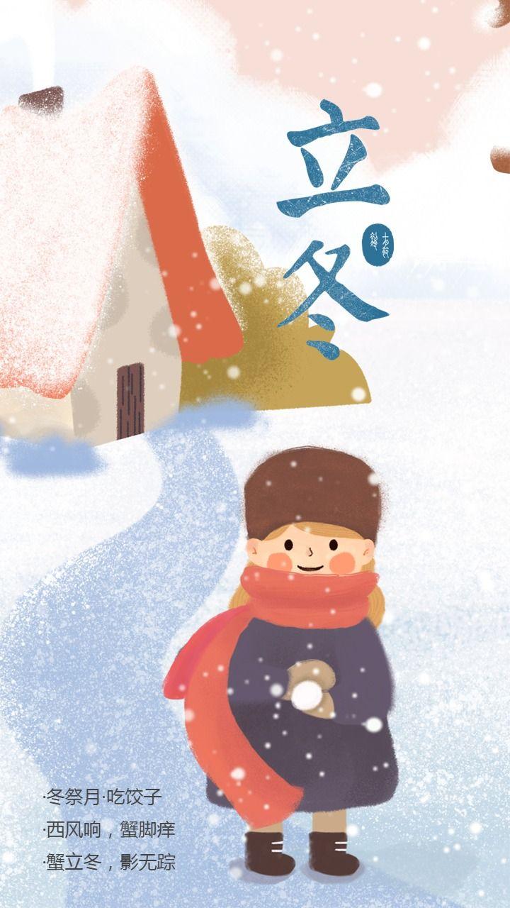 立冬插画立冬海报