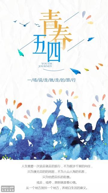 五四青年节文艺风海报