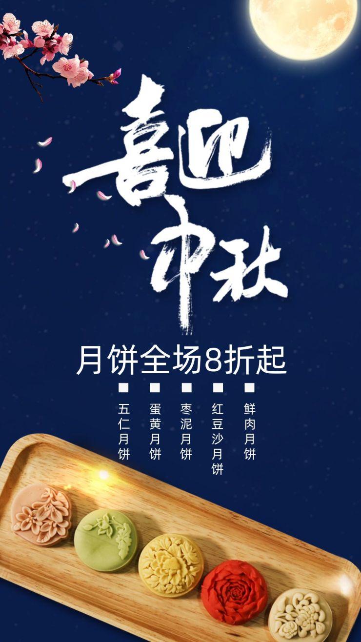 中秋节简约风月饼产品促销宣传海报