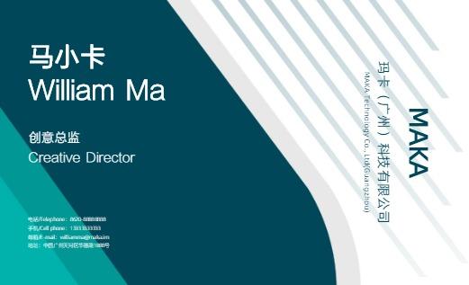 青色商务科技风公司企业市场销售总经理名片模板