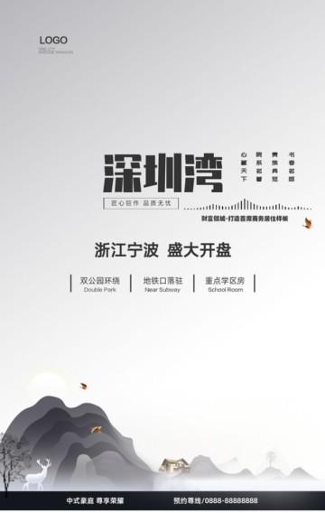 高端大气中国风房产地产公司企业宣传H5