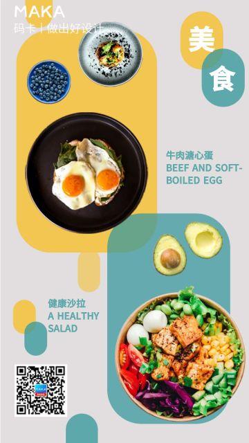 餐饮美食美食分享海报