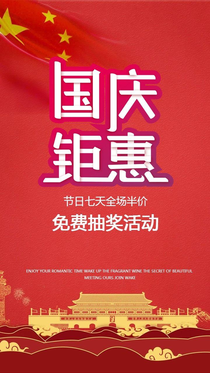 国庆节商家促销活动宣传