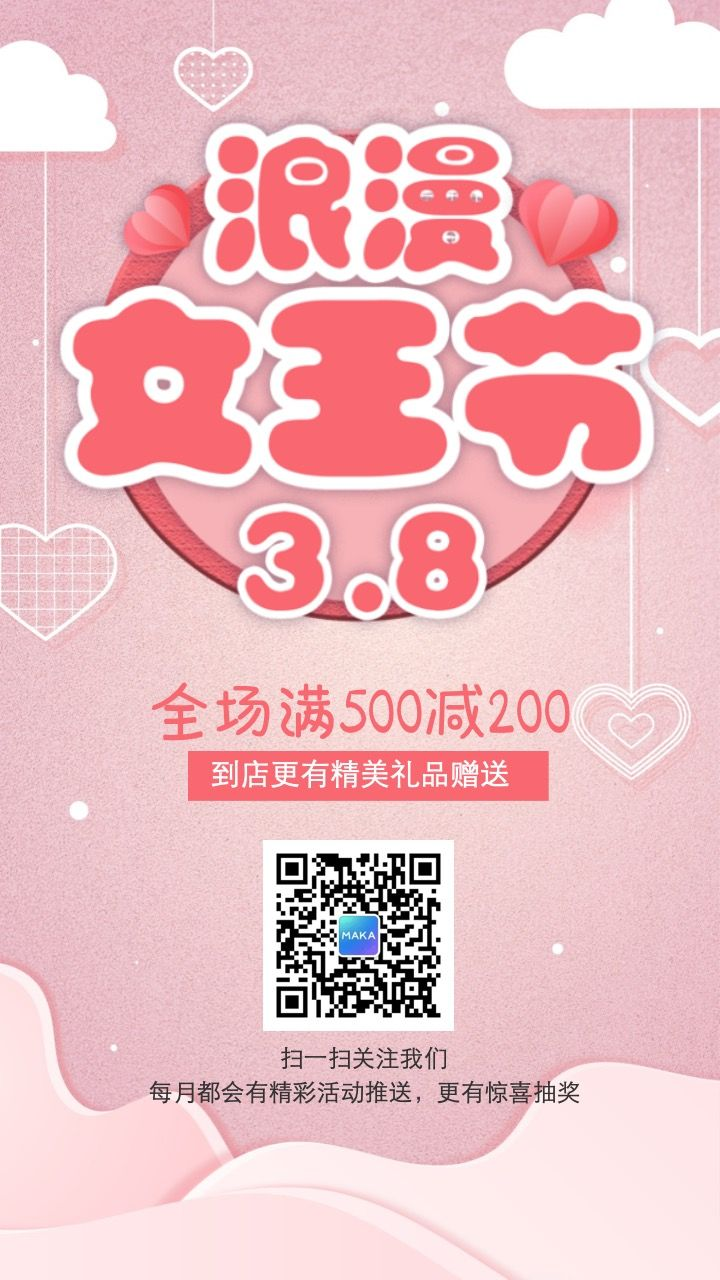 创意浪漫38女王节促销海报设计