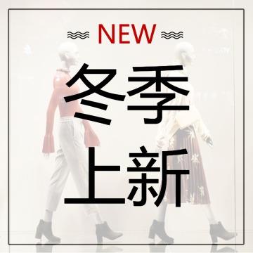 杂志风冬季女装上新公众号封面次条小图