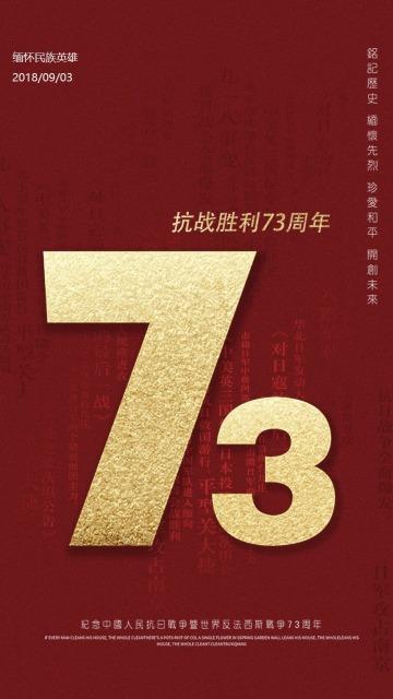 中国人民抗战胜利纪念日宣传邀请函请帖