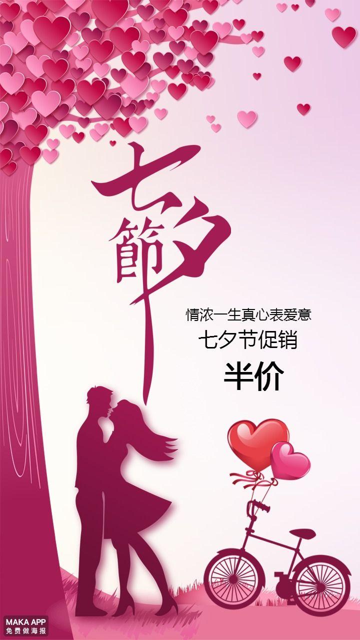 浪漫唯美七夕情人节促销宣传