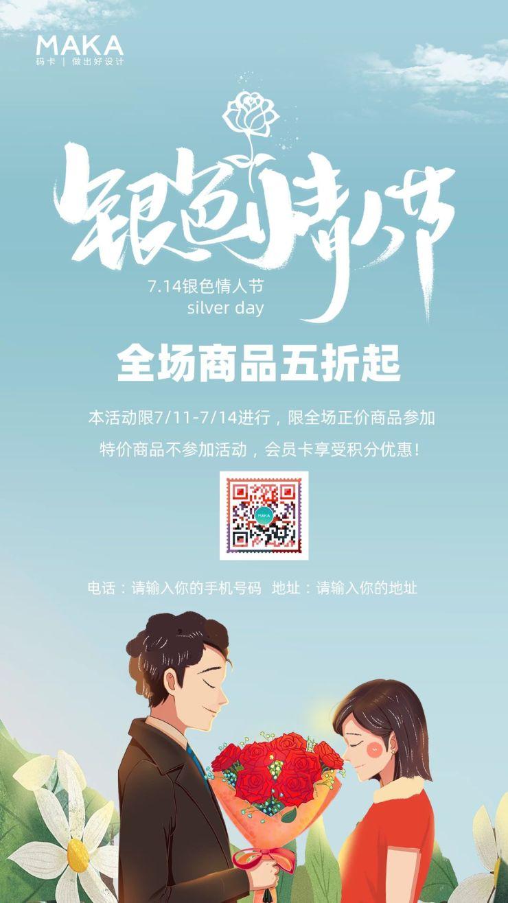 蓝色卡通风鲜花/商超银色情人节优惠活动促销宣传推广静态海报