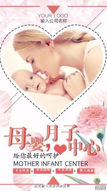 爱心母婴月子中心给你最好的呵护