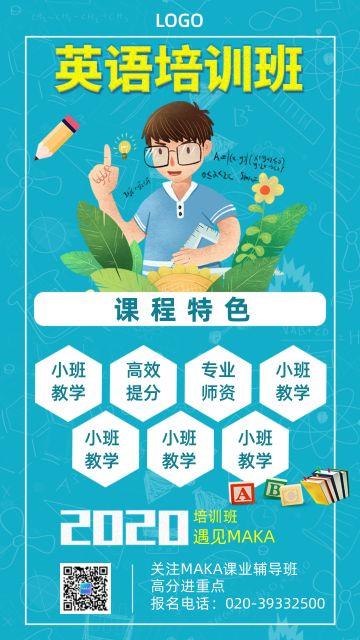 蓝色卡通手绘风格中小学培训班辅导班机构寒暑假英语辅导招生倒计时教育培训宣传海报